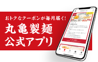 おトクなクーポンが毎月届く!丸亀製麺公式アプリ